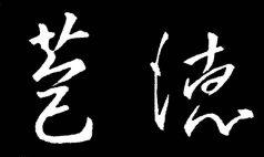 漢法苞徳会